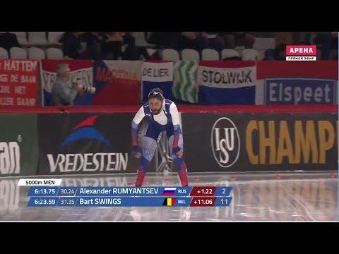SpeedSkatingCenterKolomna