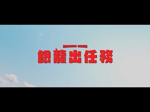 【官方前導預告】銀龍出任務2.10中英文版同步上映