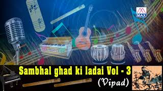 Sambhal Garh Ki Ladai Vol-3 Bhojpuri Aalha Sambhal Garh Ki Ladai Sung By Vipad And Party