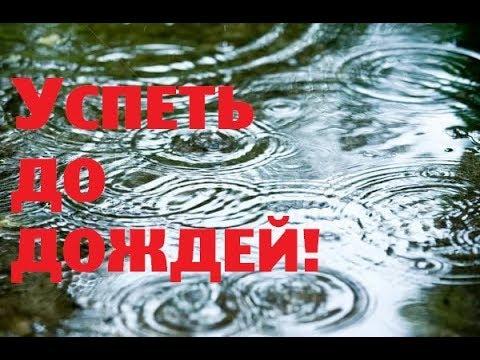Надо успеть до сезона дождей!//Раритет из посылки.
