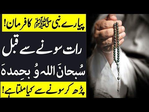 Download  Subhanallahi Wa Bihamdihi Ko Parhny Ki Fazilat   Subhanallahi Wa Bihamdihi Wazifa   Islamci Teacher Gratis, download lagu terbaru