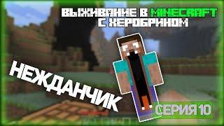 Выживание в Minecraft с херобрином часть 10(нежданчик)
