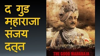 The Good Maharaja First Look Sanjay Dutt Omung Kumar | 2017 | Bollywood Upcoming Movie | Hindi News