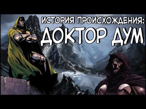 Доктор Дум. История происхождения / Doctor Doom