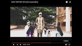 EASY HISTORY EP.3 (????????????)