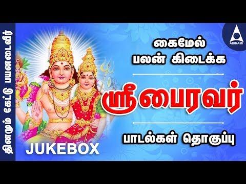 Sri Bhairava Jukebox - Songs of God - Tamil Devotional Songs