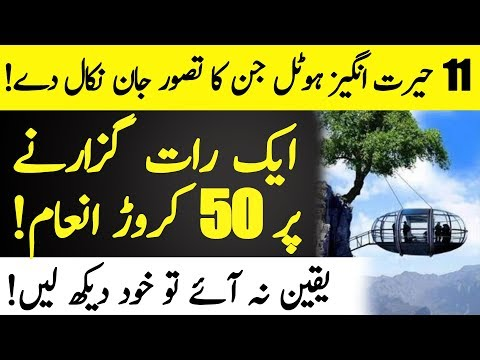 11 Hotels That Can Blow Your Mind | 11 Khatarnak Tareen Hotels | Islamic Solution | Islamic Solution