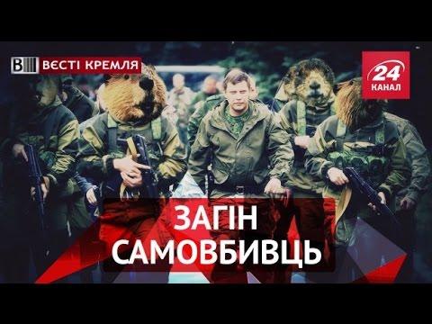 Вєсті Кремля. Росії загрожують бобри