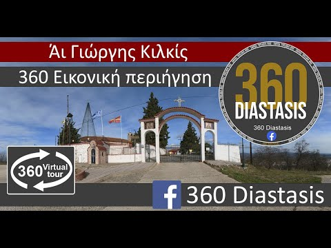 Ai Giorgis Video 360 virtual tour