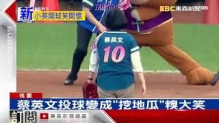 穿特製十號球衣 蔡英文為中華職棒開球「挖地瓜」