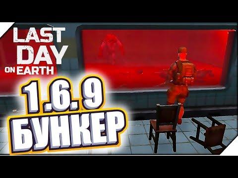 ОБНОВЛЕНИЕ 1 6 9 НОВЫЕ ЗОМБИ,БУНКЕР,ИНЖЕНЕР - Игра Last Day on Earth Survival