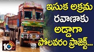 ఇసుక అక్రమ రవాణాకు అడ్డాగా పోలవరం ప్రాజెక్టు Sand Illegal Transportation In Polavaram Project