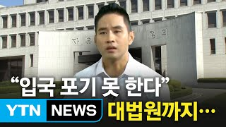 """유승준 """"10일, 대법 상고장 제출...마지막 싸움"""" / YTN (Yes! Top News)"""