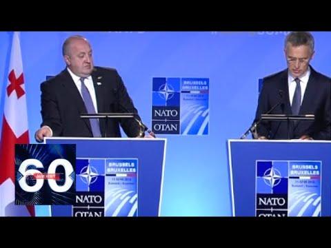 Столтенберг: Готов принять Грузию в НАТО! 60 минут от 12.07.18
