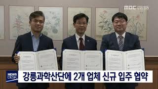 강릉과학산단, 2개 업체 신규 입주 협약