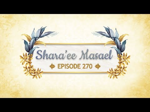SHARA''EE MASAEL | WITH MAULANA HASNAIN KARARVI | EPISODE NO: 270  (02 July 2019)