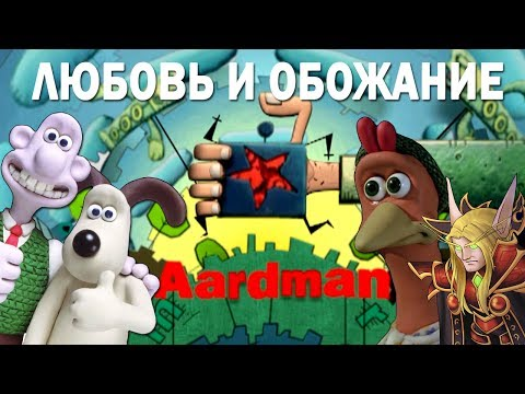 История и наследие Aardman Animations
