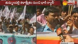 విజయవాడలో రోడ్డెక్కిన ఉద్యోగులు    Rally protesting against CPS in Vijayawada