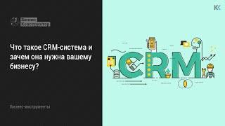 Что такое СRM-система и зачем она нужна вашему бизнесу?