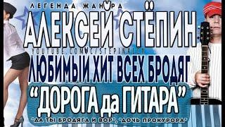 Алексей Степин - Дорога да гитара