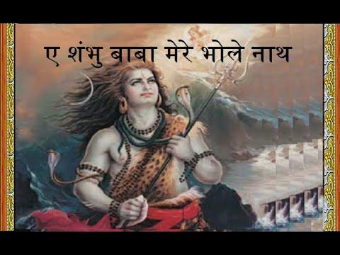 Aey Shambhu Baba Mere Bholenath a Lord Shiva Bhajan
