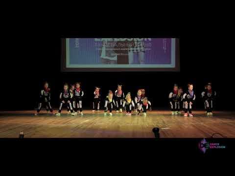 """Студия танца """"SLAM"""" / Танцевальный взрыв 2108 / Дети"""