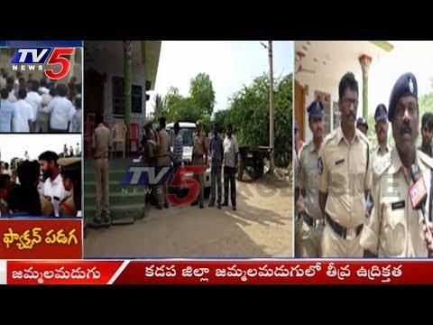 కడప జిల్లా జమ్మలమడుగులో తీవ్ర ఉద్రిక్తత | Factionism In Kadapa | TV5 News