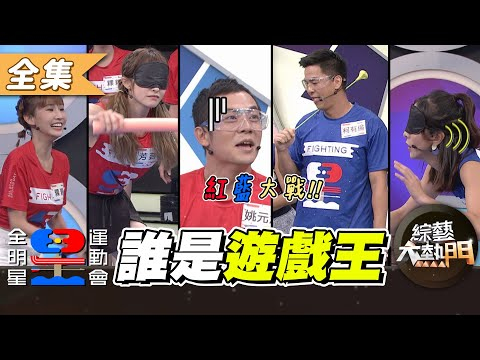 台綜-綜藝大熱門-20201028 「全明星運動會」來啦!紅藍大戰~誰是最強遊戲MVP!!