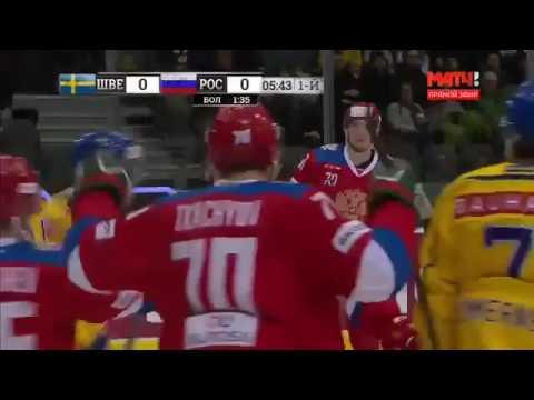 Еврохоккейтур Швеция-Россия 2-4 11.02.2017 Обзор матча