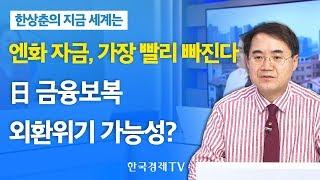 [한상춘의 지금 세계는] 엔화 자금, 가장 빨리 빠진다…日 금융 보복發 외환위기 가능성은? / 한국경제TV