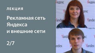 08'2016. Настройка рекламы Яндекс.Директ в РСЯ и внешних сетях. Часть 2: Технологии