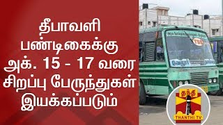BREAKING | Diwali Special Buses will be operated from Oct 15 - Oct 17 | Thanthi TV