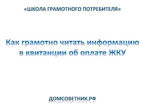 Обращение с ТКО в квитанции ЖКХ: что это такое?