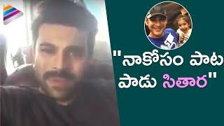 Ram Charan Surprise Gift To Sitara | Tollywood Latest Updates | Telugu Filmnagar Today