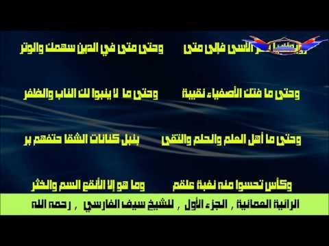 قصيدة الرائية العمانية , ج1 , للشيخ سيف الفارسي رحمه الله (ت 1433 ه), صوت الشيخ مسعود المقبالي HD