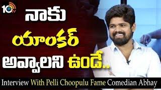 నాకు యాంకర్ అవ్వాలని ఉండే..Interview With Pelli Choopulu Fame Comedian Abhay