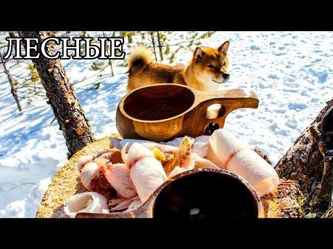 Дикая кухня - СТРОГАНИНА ИЗ РЫБЫ | BUSHCRAFT COOKING - FROZEN FISH