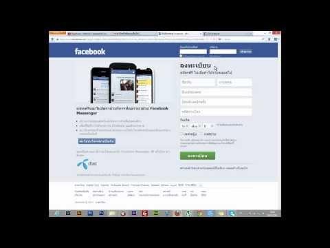 วิธีสมัครเฟสบุ้ค Facebook register   Tososay.com