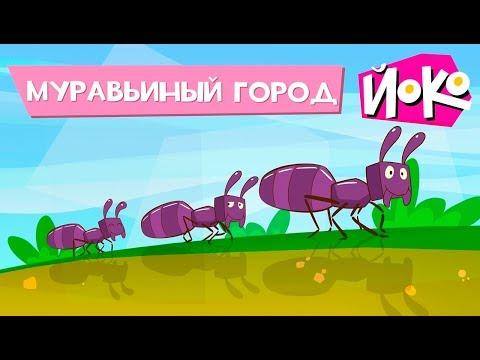 Играем с ЙОКО - Муравьиный город - Весёлые игры для детей - Во что поиграть с друзьями