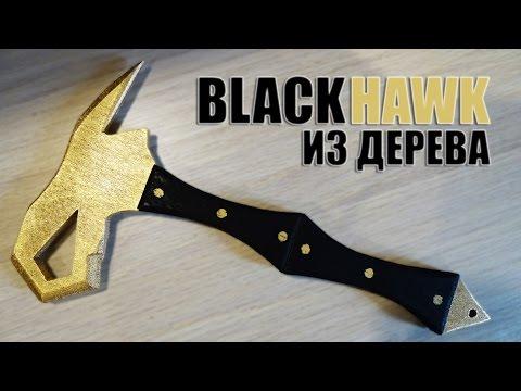 Как сделать Топор BlackHawk из дерева?