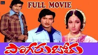 Pogarubothu Telugu Full Movie | Shoban Babu | Vanishree | T. Prakash Rao | TVNXT Telugu