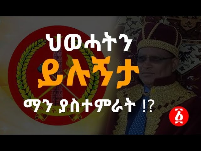 Ethiopia: TPLF And Its Conspiracy