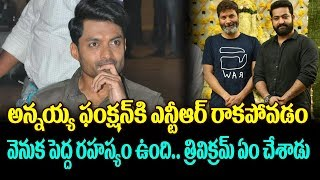 MLA Kalyan Ram Fare on Jr Ntr And Trivikram | Kalyan Ram About Jr Ntr | Trivikram Jr NTR Movie