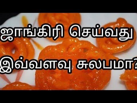 DIWALI SWEETS RECIPE/இரண்டு பொருள் போதும்/ஜாங்கிரி/Jangiri Sweet Recipe in Tamil/How to make Jangiri