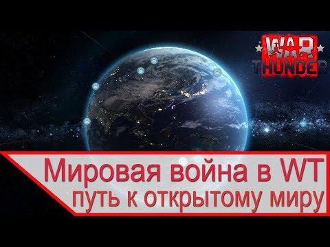 Мировая война в War Thunder – открытый мир в World of Tanks, Armored Warfare и World of Warships