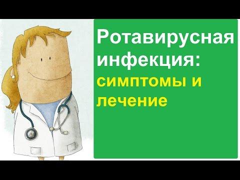 Питание при ротавирусной инфекции
