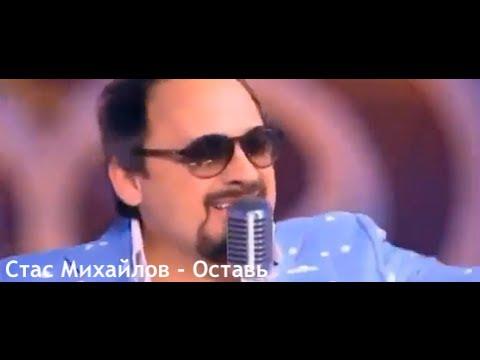 Стас Михайлов - Оставь (Live Голубой огонёк 2013)