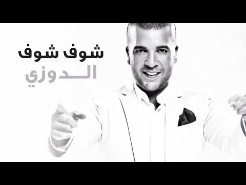 Chouf Chouf - Album Hayati - my life