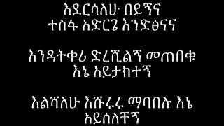 Ephrame ayzohbelew ahun **LYRICS**