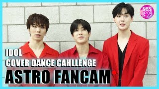 "[IDOL COVER DANCE CAHLLENGE]   아이돌 커버댄스 챌린지 ""ASTRO"" FANCAM/ EXO 'LOVE SHOT'"